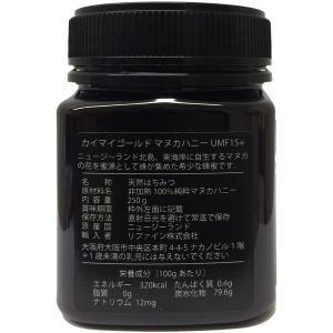 マヌカハニー 蜂蜜 UMF 15+ MGO 5...の詳細画像4