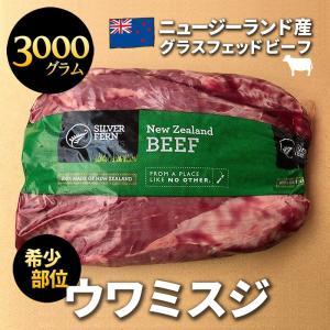 送料無料 牧草牛 ペティットテンダー 約3Kg 冷凍 グラスフェッドビーフ ニュージーランド産 牛肉