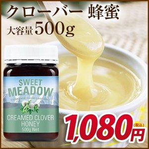 クリームクローバーはちみつ 500g clover honey 大容量サイズ 非加熱 フラボノイド ニュージーランド産 天然はちみつ100%