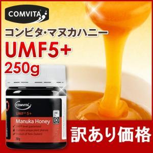 [訳あり価格 22%OFF] マヌカハニーUMF5+ 250g manuka honey 非加熱 天然マヌカハニー100% メーカー直販