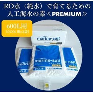 人工海水マリンソルトプレミアム 600L用(200L用×3袋)