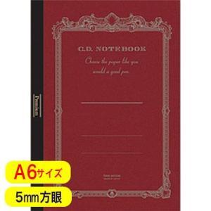 プレミアムCDノート A6サイズ 方眼罫 CDS70S アピカ ※4冊までネコポス便可能[M在庫]