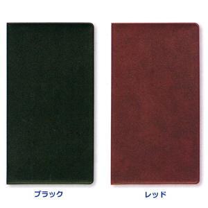 ハンディピック専用手帳カバー ラージサイズ対応|ダイゴー 8冊までネコポス便可能[M在庫-2-C5]
