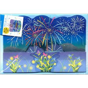 花火と屋形船が夏らしいグリーティングカードです。 飾って楽しめる人気の立体カード。  ■カードサイズ...