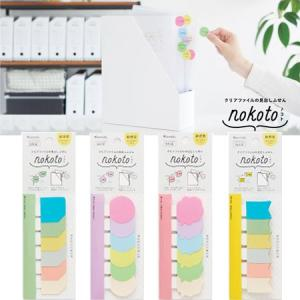 nokoto(ノコト) 6色各3枚入 クリアファイル専用見出し付箋|カンミ堂 20個までネコポス便可...