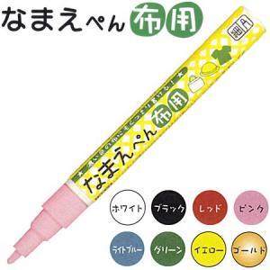 なまえペン布用 細字 PFC-W10A|呉竹 ※30本までネコポス便可能