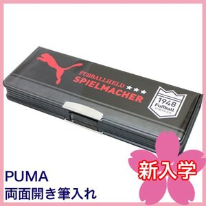 プーマ 2ドア筆箱 CV053B|クツワ ※ネコポス便不可[M在庫]