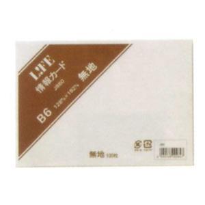 B6サイズの無地の情報カードです。  □サイズ:B6 ■無地 □100枚入