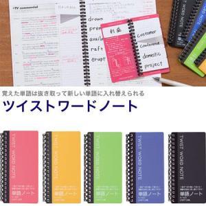 ツイストワードノート 20枚 N-1623 単語帳 LIHIT ※8冊までネコポス便可能[M在庫-2-G] manyoudou
