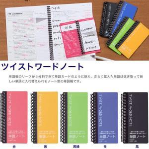 ツイストワードノート 20枚 N-1623 単語帳 LIHIT ※8冊までネコポス便可能[M在庫-2-G] manyoudou 02
