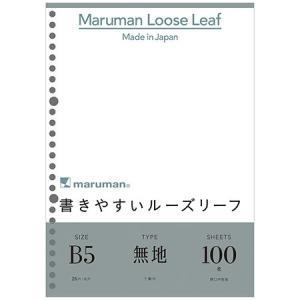 書きやすいルーズリーフ 無地(下敷付) B5サイズ100枚入 L1206H maruman 1冊のみ...