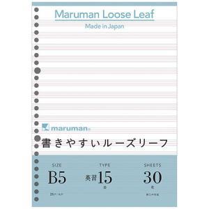 書きやすいルーズリーフ 英習字罫15段 B5サイズ30枚入 L1209 maruman 3冊までネコ...