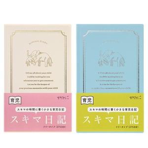 スキマ日記育児 150×95mm 育児日記|midori 6冊までネコポス便可能 M在庫