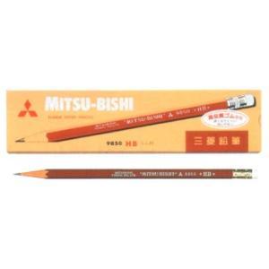 鉛筆9850 12本入 HB 消しゴム付き|三菱鉛筆 ※4箱までネコポス便可能