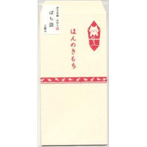 ふわり和紙ポチ袋(大) ねこのし 3枚入 FWP10502 金封|大阪フロンティア ※15個までネコ...