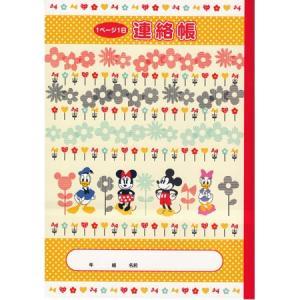 ディズニー連絡帳 ミッキー&ミニー 1日1ページ A5サイズ 5171748A サンスター 5冊まで...