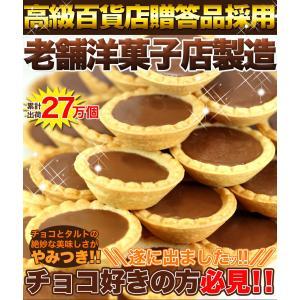 山盛り☆チョコタルトどっさり40個...
