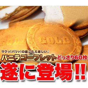 【訳あり】バニラ☆ゴーフレット60枚入り