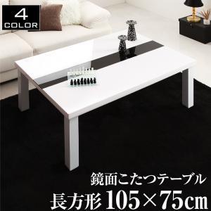 鏡面仕上げ アーバンモダンデザインこたつテーブル VADIT バディット 長方形(75×105cm) manzoku-tonya