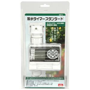 セフティ-3 散水タイマー スタンダード SST-3の関連商品8