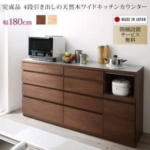 開梱設置付き 4段引き出しの天然木ワイドキッチンカウンター Cherliz シェリーズ 幅180|manzoku-tonya