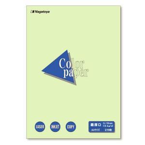 長門屋商店(ナ-3506)カラーペーパーA4最厚口25P 若草(PC関連用品)(OA用紙)(コピー用紙(カラー用紙))|manzoku-tonya