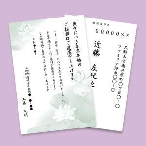 サンワサプライ インクジェット喪中・典礼はがき(蓮池) JP-HKRE19N2|manzoku-tonya