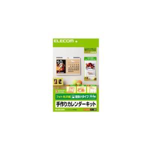 エレコム カレンダーキット EDT-CALA4WKの関連商品8