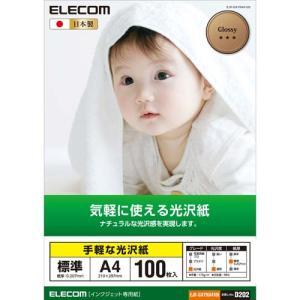 エレコム 光沢紙 手軽な光沢紙 EJK-GAY...の関連商品5