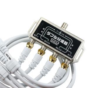 HORIC アンテナダブル分波器 ケーブル4本付属 1m HAT-WSP010|manzoku-tonya