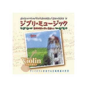 ARC  [AX-604] オムニバス ジブリミュージック ヴァイオリン CD|manzoku-tonya