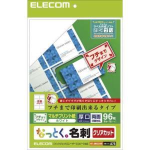 エレコム なっとく名刺/クリアカット/マルチプ...の関連商品2