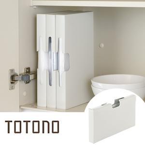 トトノ 引き出し用 ポリ袋収納ケース manzoku-tonya