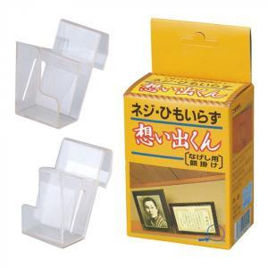 想い出くん 長押用額受け(ネジ・紐いらず) 25mm 32N00400001|manzoku-tonya