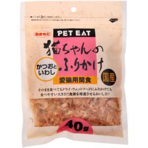 秋元水産 猫ちゃんのふりかけ40gの関連商品3