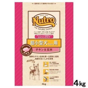 ニュートロ ナチュラルチョイス 超小型犬用 エイジングケア チキン&玄米 4kg