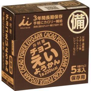 井村屋 保存用 チョコえいようかん 55g×5本入の関連商品10