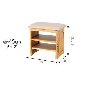 木製収納付き玄関ベンチ45cm幅 ガタつき防止付き|manzoku-tonya
