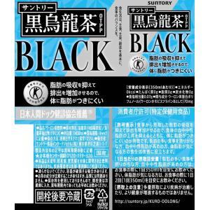 黒烏龍茶 1.4L サントリー HBUA2|manzoku-tonya|02