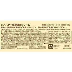 シアバター 全身保湿クリーム 170g 東京企画販売 264017|manzoku-tonya|02