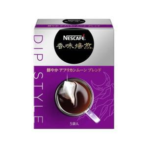 ネスカフェ香味焙煎 鮮やかアフリカンムーン Dip Style 5P ネスレ