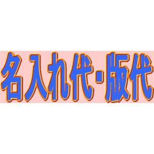 【名入れ代・版代 】  お見積後、ご購入下さい。|manzoku-tonya