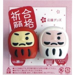 合格だるま(赤/白)消しゴム|manzoku-tonya