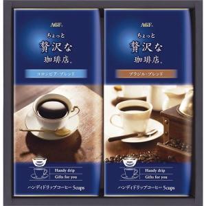 AGF ちょっと贅沢な珈琲店ドリップコーヒーギフト ZD-10J|manzoku-tonya