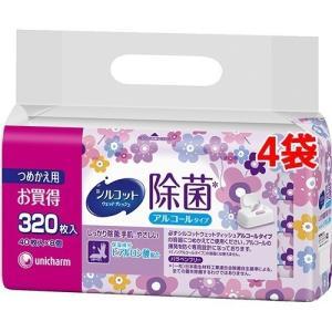 シルコット 除菌ウェットティッシュ アルコールタイプ ヒアルロン酸 つめかえ用(40枚*8コ入*4コセット)