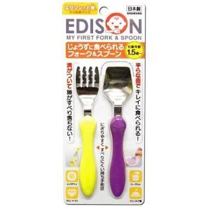 じょうずに食べられるエジソンのフォーク&スプー...の関連商品4