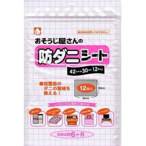 おそうじ屋さんの防ダニシート(12枚入)|manzoku-tonya