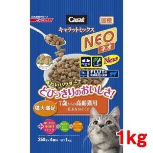 日清ペット キャラットミックスネオ 7歳からの高齢猫用 毛玉をおそうじ 1kg