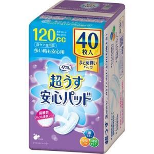 リフレ 超うす安心パッド 多い時も安心用 120cc まとめ買いパック(40枚入)|manzoku-tonya