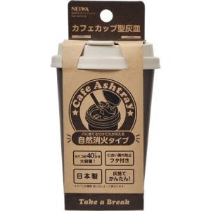 セイワ カフェカップ型灰皿 カフェアッシュ モカブラウン W823(1コ入)|manzoku-tonya